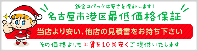 鈑金コバックは安さを保証します!名古屋市港区最低価格保証 当店より安い、他店の見積書をお持ち下さい。その価格よりも10%安くご提供いたします!
