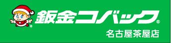 板金コバック 名古屋茶屋店